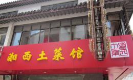 湘西土菜馆