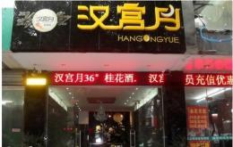 东大街435#汉宫月酒店