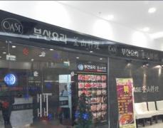 韩国釜山料理海门店工装