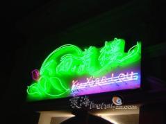 大同坊餐厅