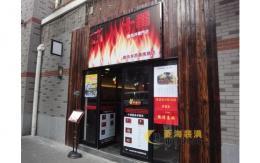 十番烧肉日式品牌快餐店