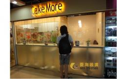 CakeMore