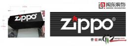 ZIPPO品牌店