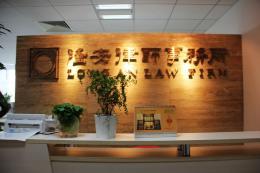 环球188律师事务所