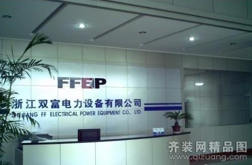 浙江双富电力设备有限公司装修设计效果