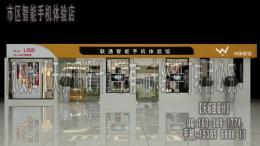 市区智能手机体验店