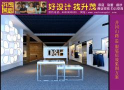 黄岛开发区D&H服装店