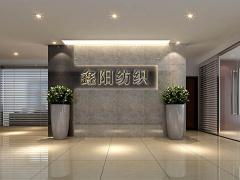 鑫阳纺织公司