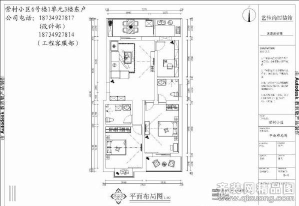 营村6号楼3楼1单元东户