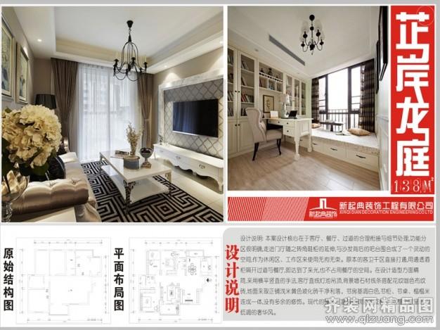 138平米普通户型现代简约家装装修图片设计-武汉齐装