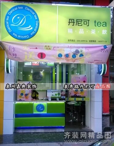 泉秀路丹尼可奶茶店
