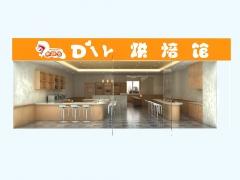 宝龙7点自造烘焙馆