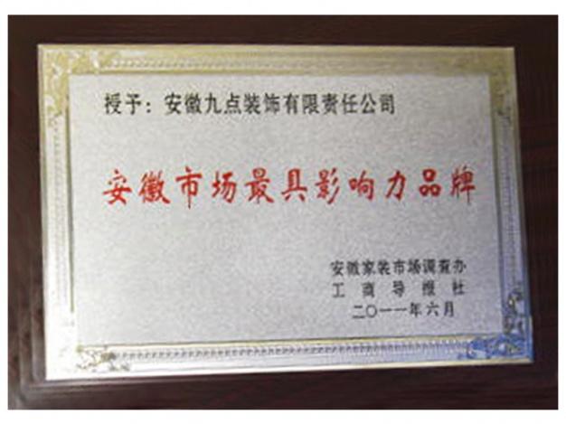 安徽九点装饰工程有限公司