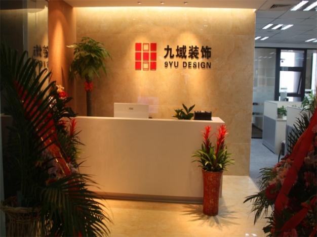 南京九域装饰工程有限公司