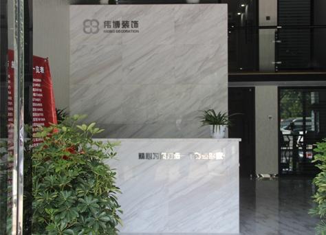 张家港市伟博装饰工程有限公司