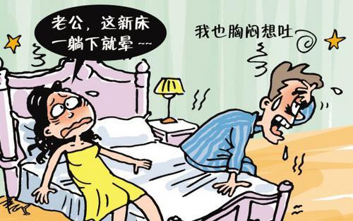 小心!入住新房出现这3类症状就是甲醛中毒 需及时就医