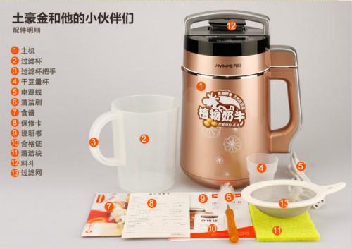 九阳豆浆机哪款好用?九阳优秀产品介绍