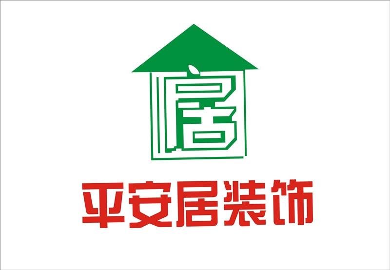 武汉平安居建筑装饰设计工程有限公司襄阳分公司